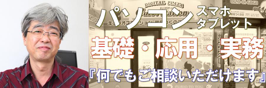 横浜鶴見・川崎のパソコン教室