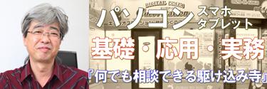 横浜市鶴見区のパソコン・スマホ・タブレット教室